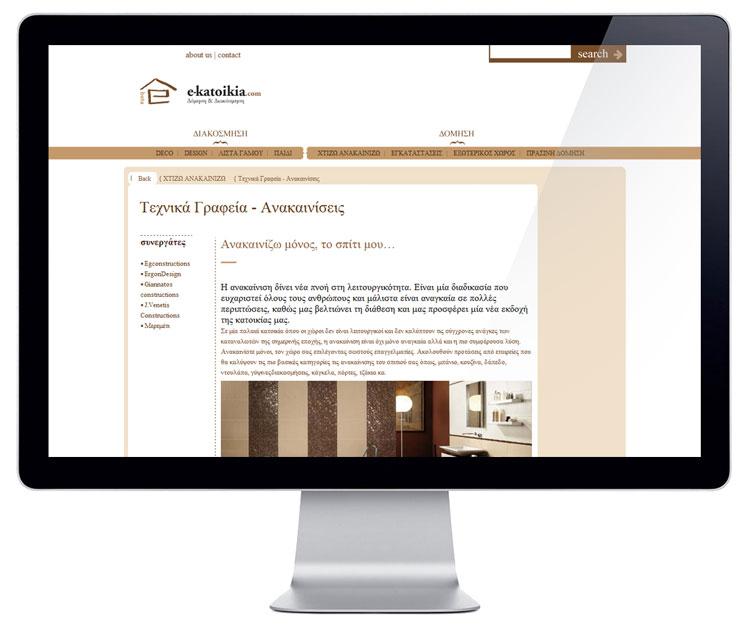 e-katoikia.com article page