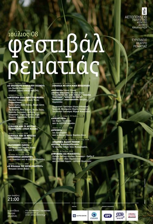 Festival rematias 2008 poster
