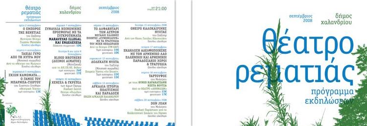 Summer 2008 flyer program