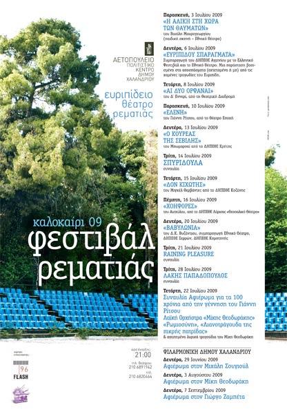Rematia festival 2009 poster