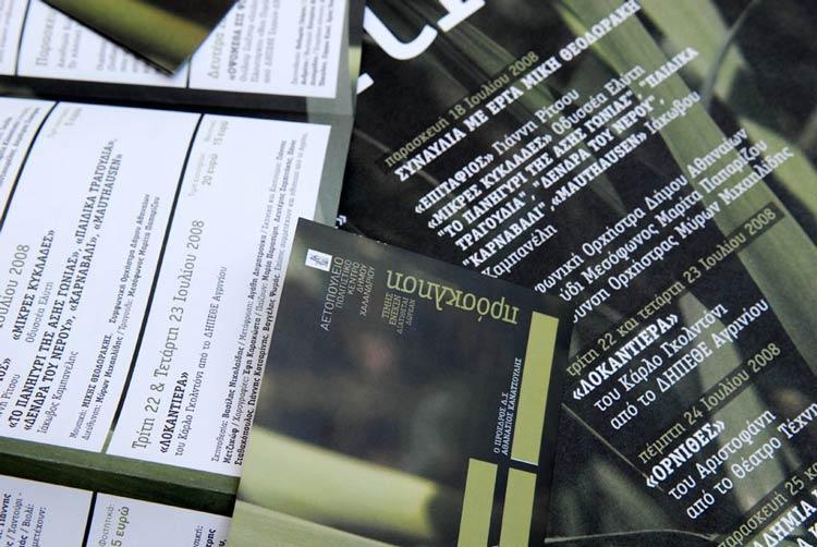 Festival rematias 2008 poster, invitation and program