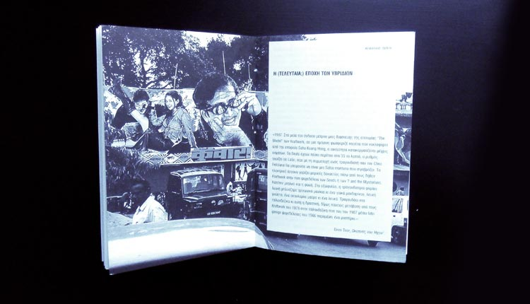 a-station Globalization Hybrids exhibition catalogue spread
