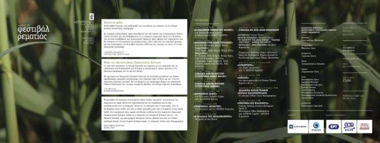 Festival rematias 2008 eight page folding program side A