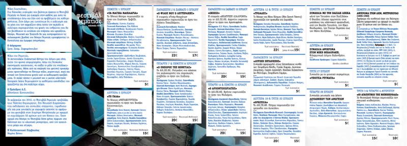 festival rematias 2010 eight page folding program side B